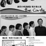 『The conte』
