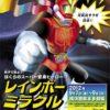 超電磁劇団 ラニョミリ 合同公演『レインボーミラクルチェンジ』